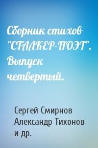 """Сборник стихов """"СТАЛКЕР-ПОЭТ"""". Выпуск четвертый."""