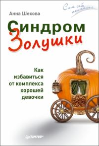 Анна Шехова - Синдром Золушки