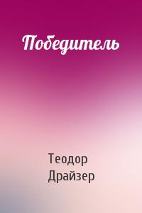Теодор Драйзер - Победитель