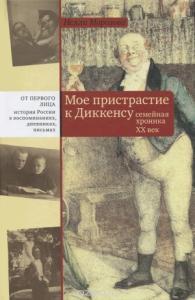 Мое пристрастие к Диккенсу. Семейная хроника XX век
