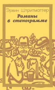Романы в стенограмме