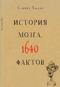 История мозга. 1640 фактов