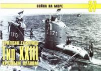Сергей В. Иванов, Альманах «Война на море» - Германские субмарины Тип XXIII крупным планом
