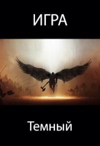 Игра. Темный