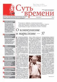 Газета Суть времени №169