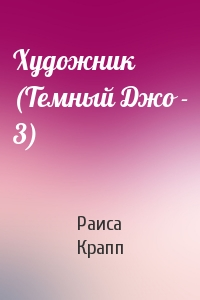 Художник (Темный Джо - 3)
