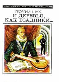 Георгий Шахназаров - И деревья, как всадники… Повести и рассказы