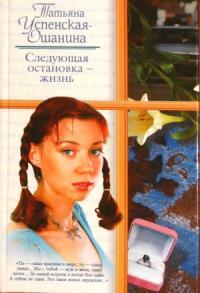 Татьяна Успенская-Ошанина - Следующая остановка - жизнь