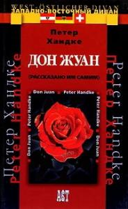 Петер Хандке - Дон Жуан (рассказано им самим)