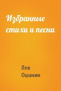 Лев Ошанин - Избранные стихи и песни