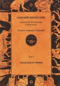 Полное собрание творений. Том I. Трактаты и гимны