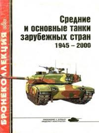 Средние и основные танки зарубежных стран, 1945–2000. Часть 2