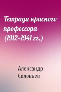 Тетради красного профессора (1912—1941 гг.)