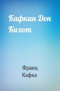 Кафкин Дон Кихот