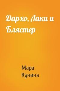 Мара Кунина - Дархо, Лаки и Блястер