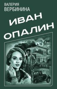 """Сборник """"Иван Опалин"""" [5 книг]"""