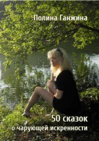 50 сказок о чарующей искренности