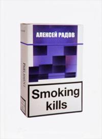 Алексей Радов - Smoking kills