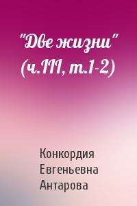 "Конкордия Евгеньевна Антарова - ""Две жизни"" (ч.III, т.1-2)"
