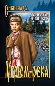 Угрюм-река. Книга 2