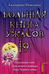Большая книга ужасов — 19
