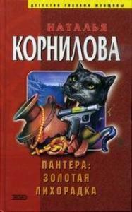 Наталья Геннадьевна Корнилова - Золотая лихорадка
