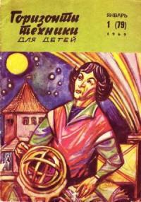 Горизонты техники для детей, 1969 №1
