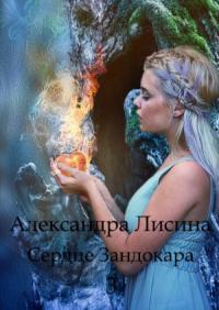 Александра Лисина - Обретение
