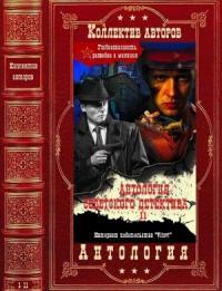 Антология советского детектива-11. Компиляция. Книги 1-11