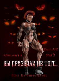 Тимур Аскарович Айтбаев - Вы призвали не того... (книга 7, том 2) [СИ]