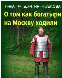 О том как богатыри на Москву ходили