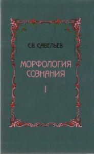 Морфология сознания