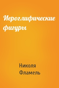 Николя Фламель - Иероглифические фигуры