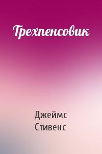 Трехпенсовик
