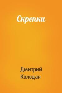 Дмитрий Колодан - Скрепки