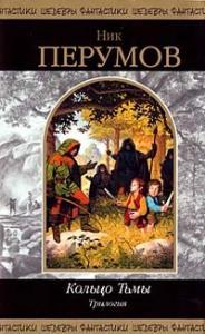 Кольцо тьмы (Фантастическая трилогия)