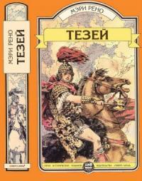 Мэри Рено - Тезей