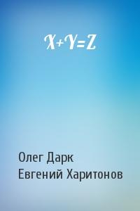 X+Y=Z