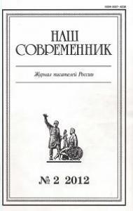 """Сборник рассказов. Журнал """"Наш современник"""" № 2, 2012"""