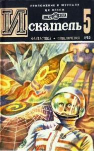Искатель. 1980. Выпуск №5