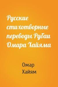 Русские стихотворные переводы Рубаи Омара Хайяма