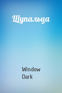 Window Dark - Щупальца