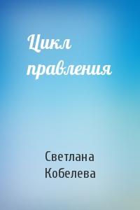 Светлана Кобелева - Цикл правления