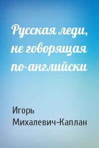 Русская леди, не говорящая по-английски
