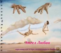 Ангел Любви (Сборник)