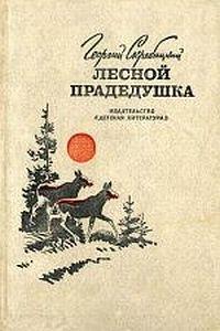 Лесной прадедушка (Рассказы о родной природе)