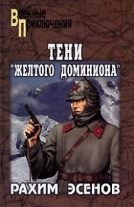 Рахим Эсенов - Тени «Желтого доминиона»