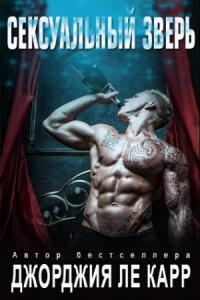 Сексуальный зверь (ЛП)