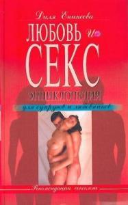Любовь и секс. Энциклопедия для супругов и любовников
