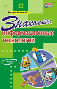 Аркадий Воловник - Знакомьтесь, информационные технологии